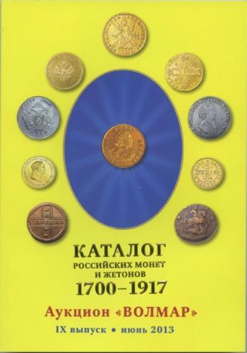Каталог «Российские монеты ижетоны 1700-1917», издательство ООО «АРГО», Москва 2013 года (Россия)