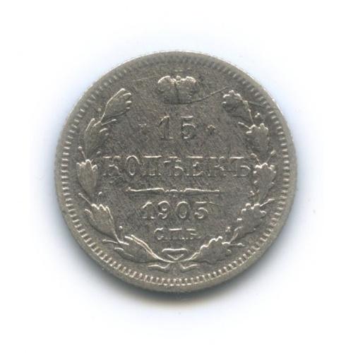 15 копеек 1905 года СПБ АР (Российская Империя)
