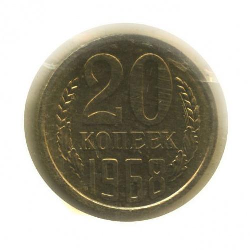 20 копеек (вповрежденной запайке) 1968 года (СССР)
