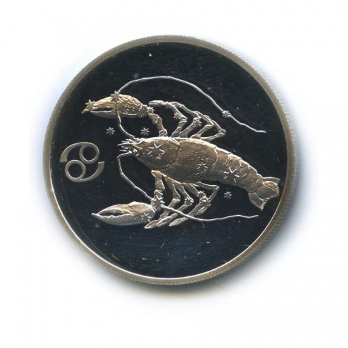 2 рубля — Знаки зодиака - Рак 2003 года (Россия)