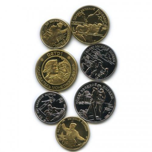 Набор монет «50 лет Великой Победы» (копии)