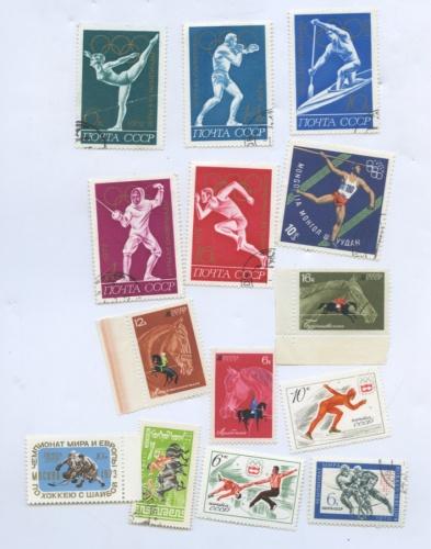 Набор почтовых марок «Спорт» (СССР)
