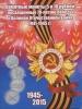 Набор монет 5 рублей, 10 рублей - 70 лет победы вВеликой Отечественной войне (1941-1945), вальбоме 2014, 2015 (Россия)