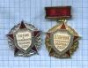 Набор знаков «Готов кгражданской обороне», «Отличник гражданской обороны СССР» (СССР)