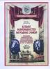 Каталог разновидностей нагрудных знаков - Строительство, транспорт (136 стр.) (Россия)