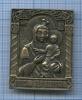 Иконка наподставке «Иверская Богоматерь» (тяжелая, латунь, 5×4 см)