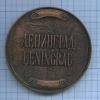 Медаль настольная «Ленинград» (тяжелая, 7,5 см) (СССР)