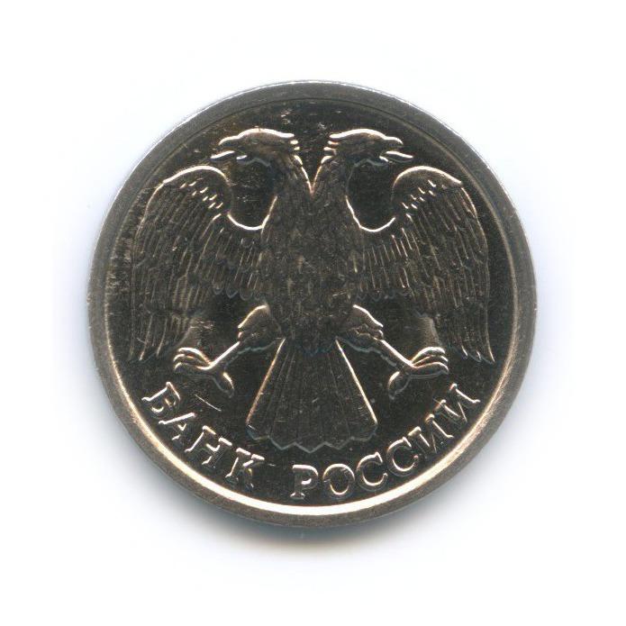 10 рублей (шт. 2.2Б) 1992 года ЛМД (Россия)