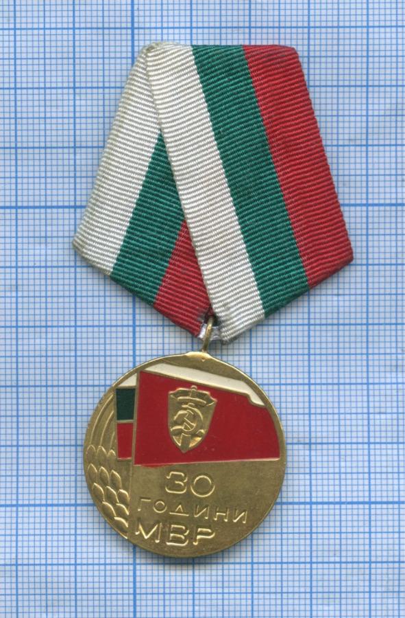 Медаль «30 лет МВР» (Болгария)