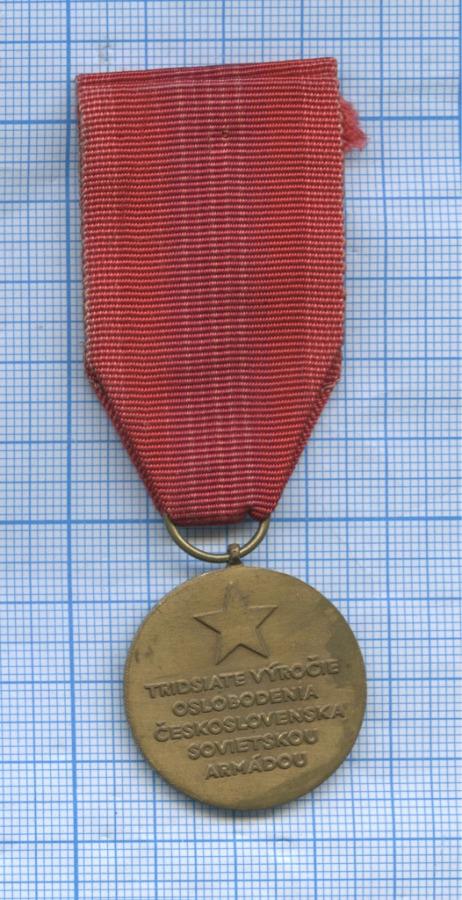 Медаль «Společně v boji za vítězství» (Чехословакия)
