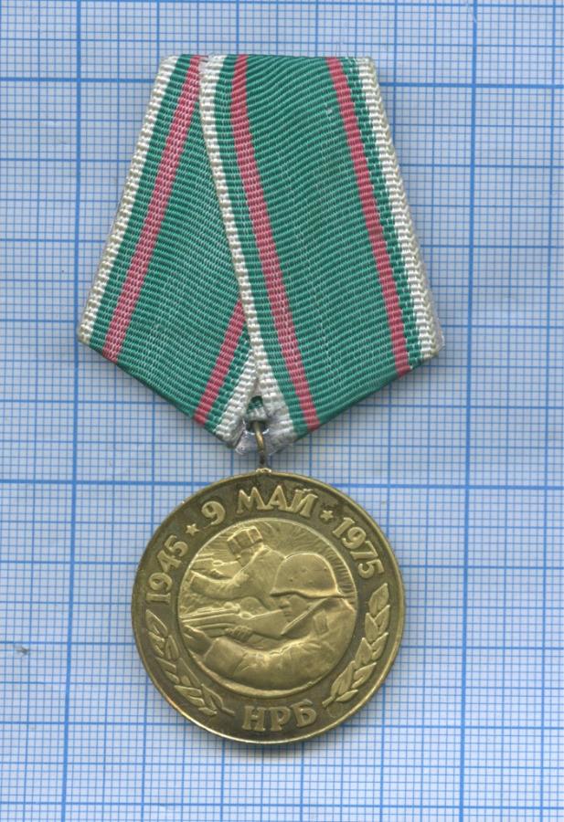 Медаль «30 лет Победы над фашистской Германией» (Болгария)
