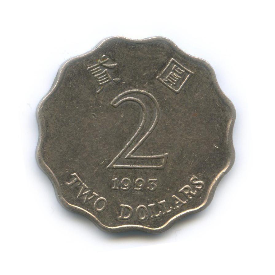 2 доллара 1993 года (Гонконг)
