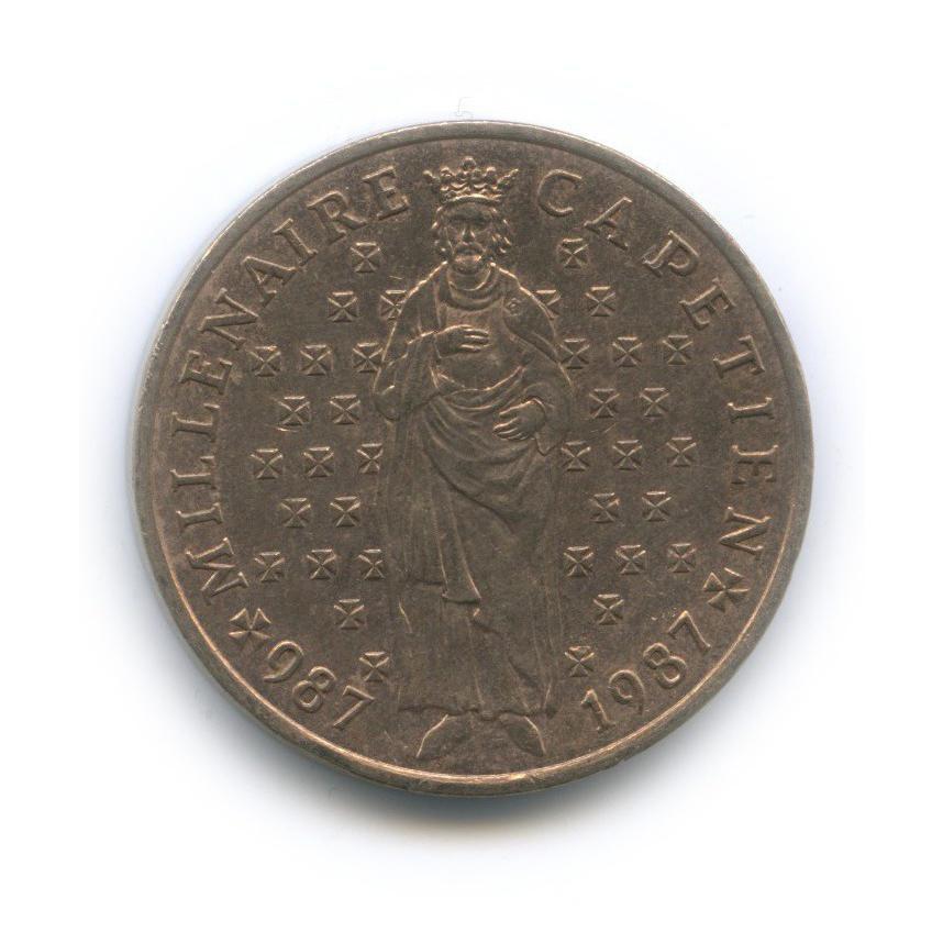 10 франков — Тысячелетие династии Капетингов 1987 года (Франция)