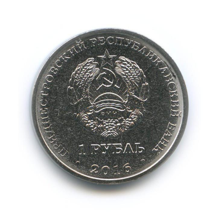 1 рубль - Знаки зодиака - Овен, Приднестровье 2016 года