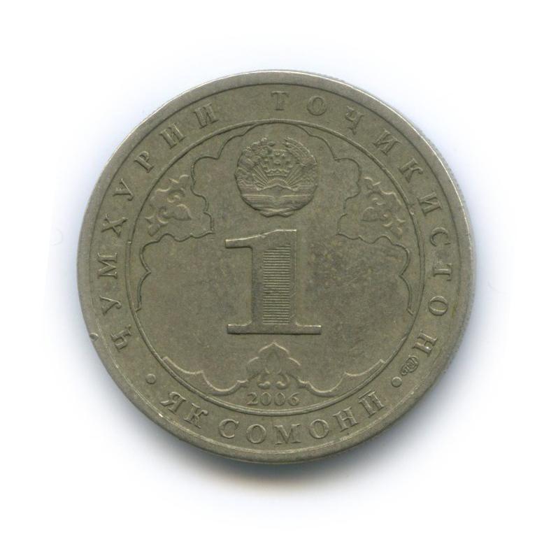 1 сомони — Год Арийской цивилизации - Древняя арийская знать 2006 года (Таджикистан)