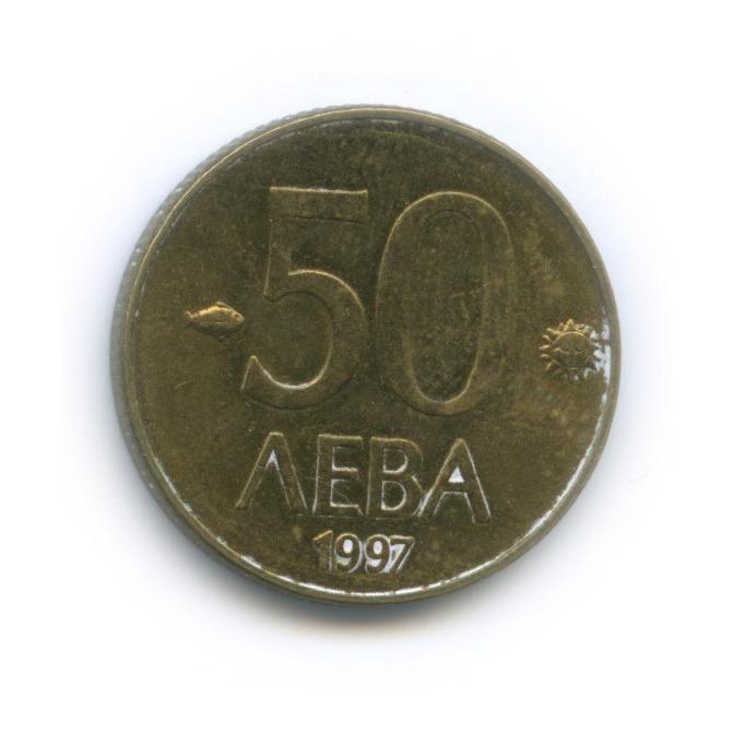 50 левов 1997 года (Болгария)