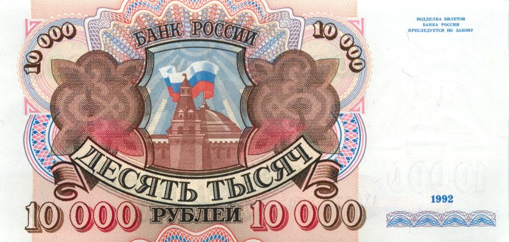 10000 рублей 1992 года (Россия)