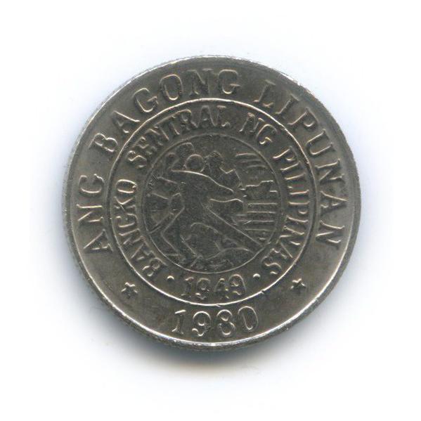 10 сентимо 1980 года BSP (Филиппины)