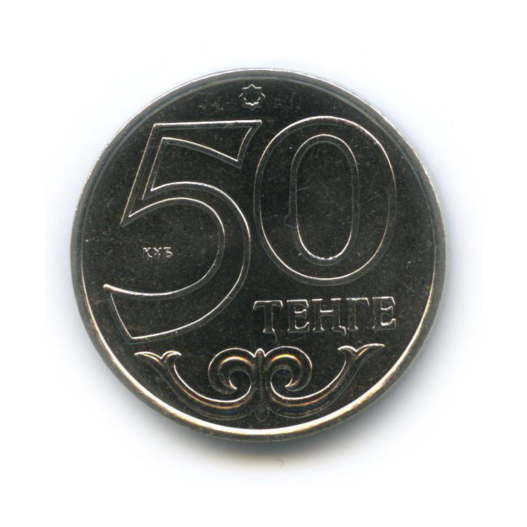 50 тенге - Города Казахстана - Шымкент 2015 года (Казахстан)