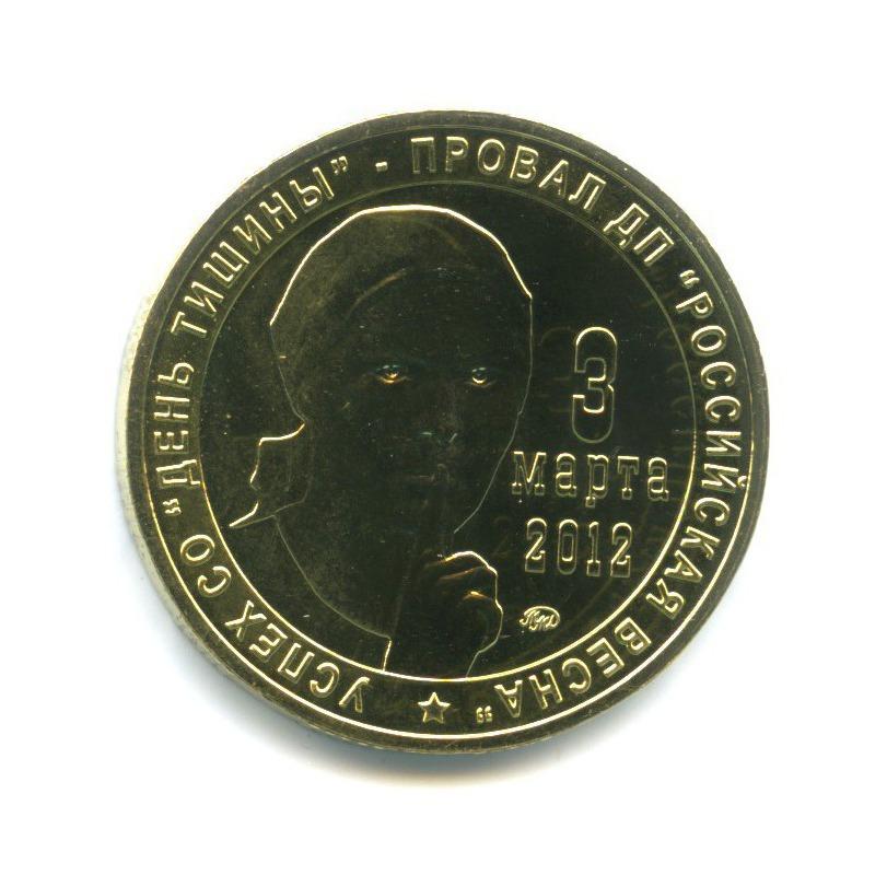 Жетон «Успех СО «День Тишины» - провал ДП «Российская весна» 2012 года ММД (Россия)