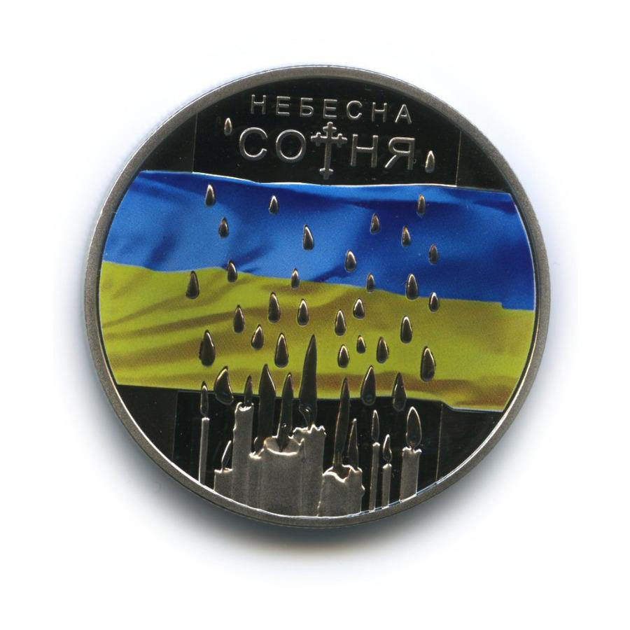 5 гривен - Небесная сотня (вцвете) 2015 года (Украина)