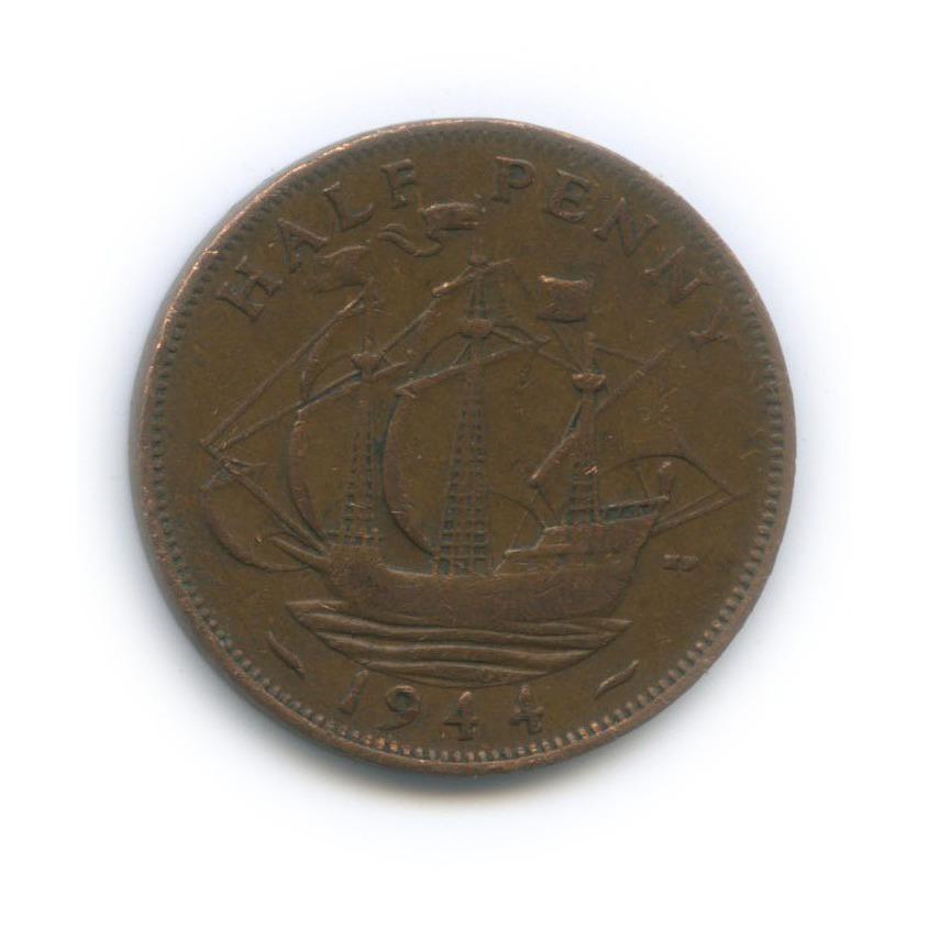 ½ пенни 1944 года (Великобритания)