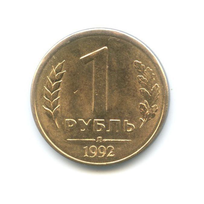 1 рубль (брак - двойной удар, «ступенька») 1992 года Л (Россия)