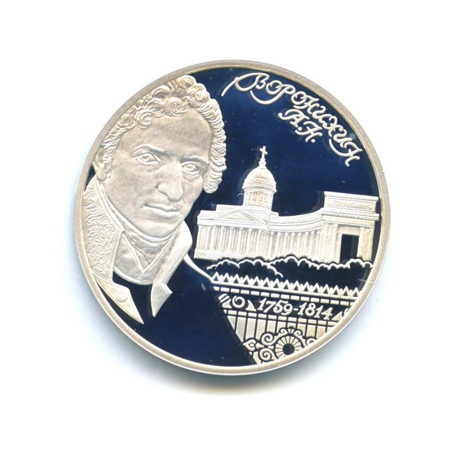 2 рубля - Архитектор Воронихин А. Н. 2009 года СПМД (Россия)