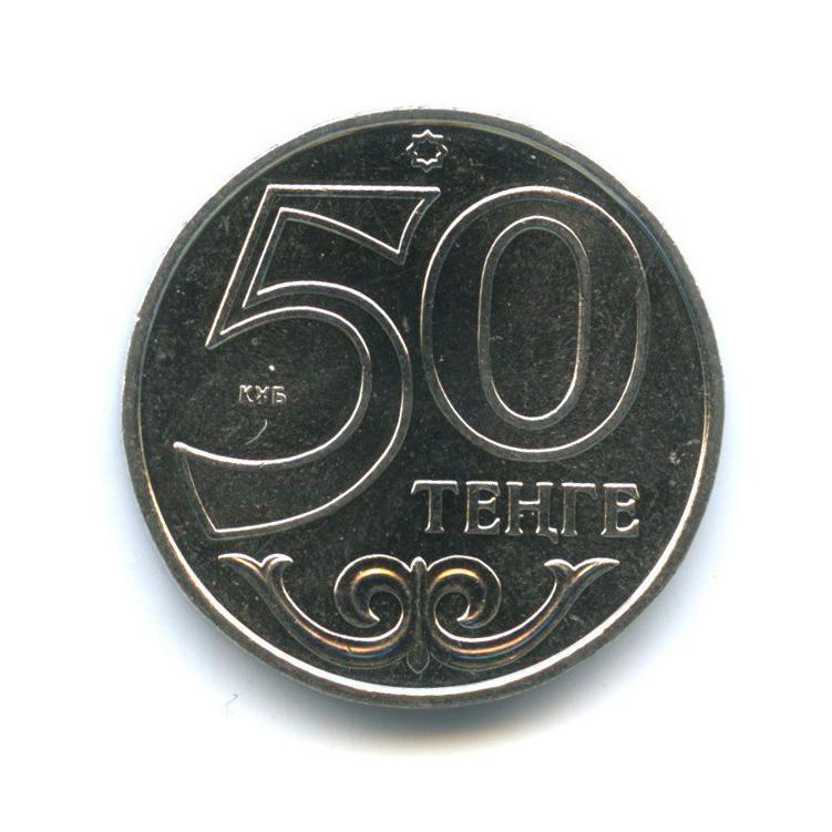 50 тенге - Города Казахстана - Кызылорда 2014 года (Казахстан)