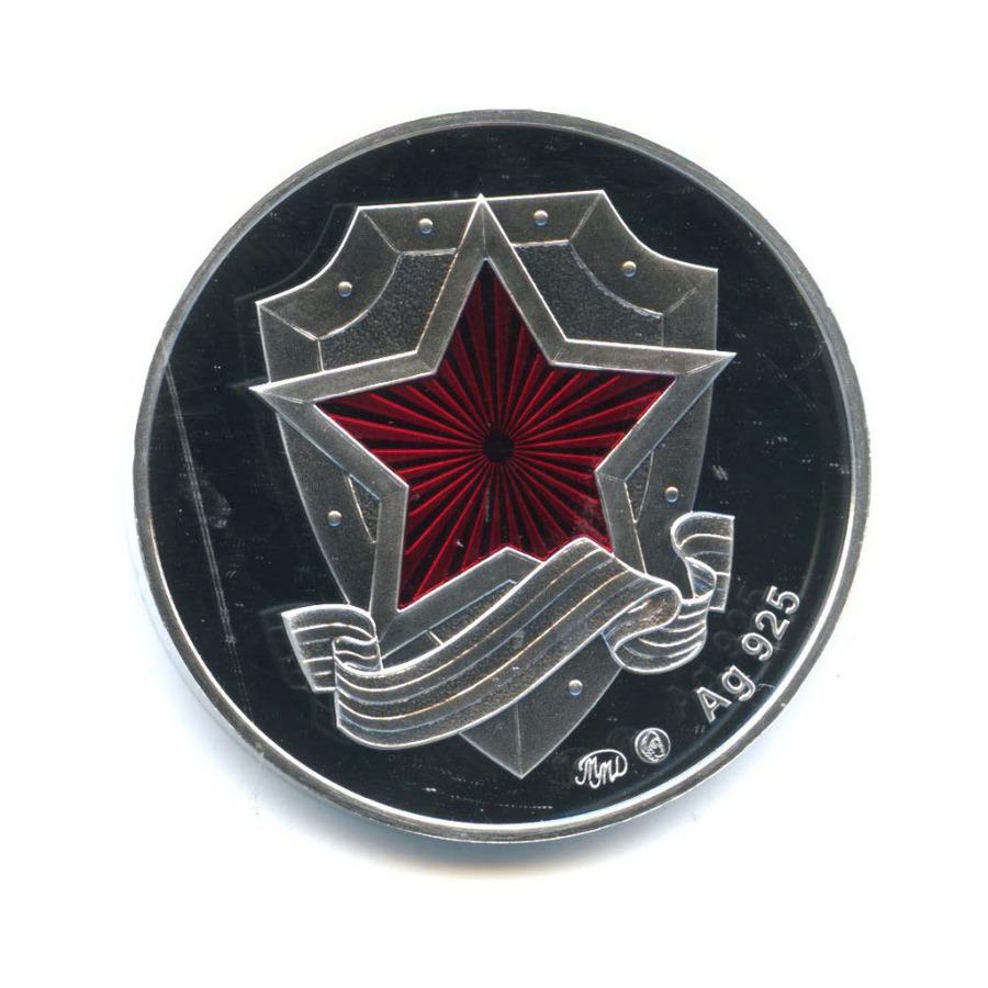Жетон «Слава Защитника Родины», 925 проба серебра ММД (Россия)