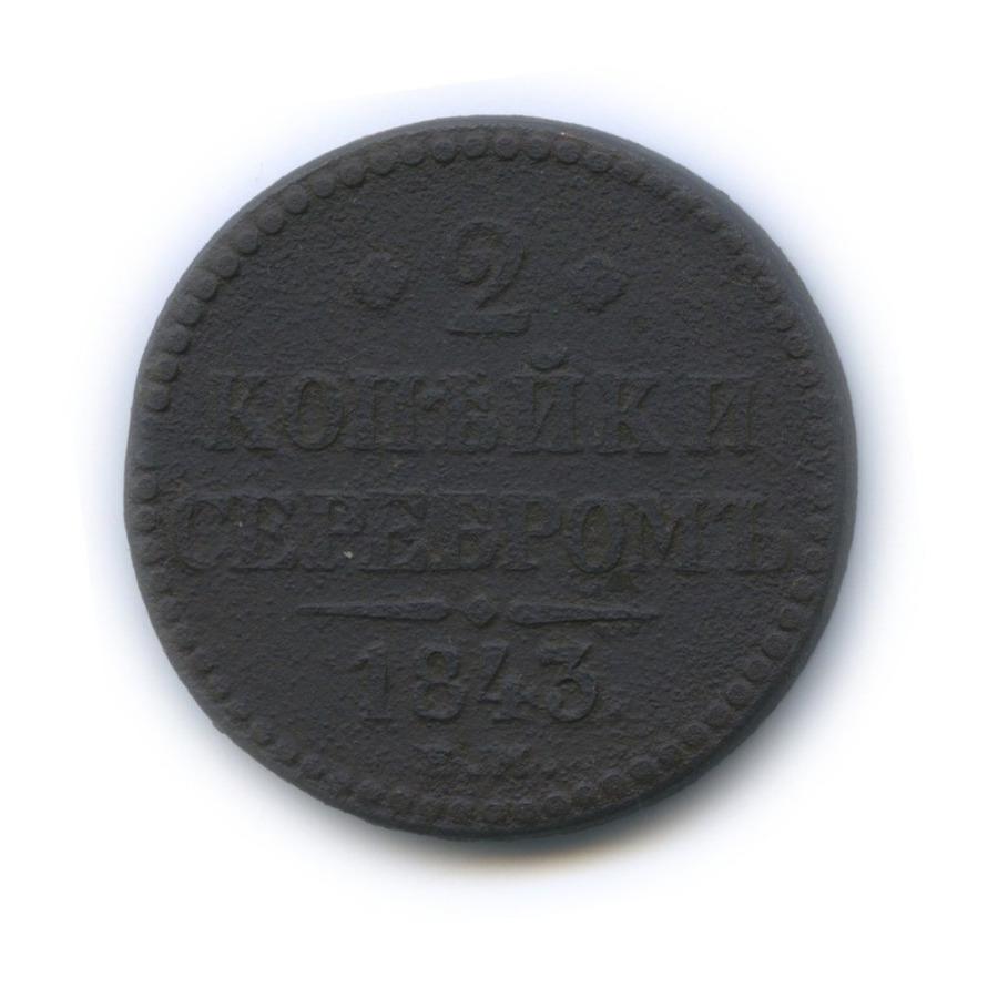 2 копейки серебром 1843 года ЕМ (Российская Империя)