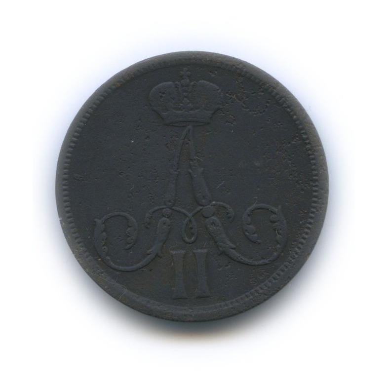 1 копейка 1861 года ЕМ (Российская Империя)