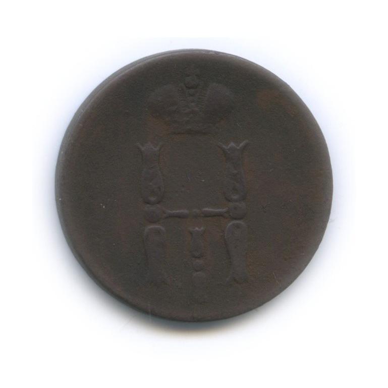 1 копейка 1853 года (Российская Империя)