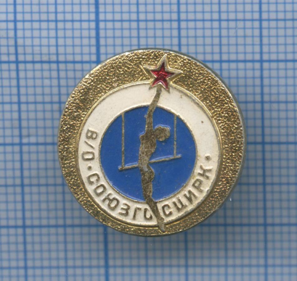 Знак «В/О «Союзгосцирк» (СССР)