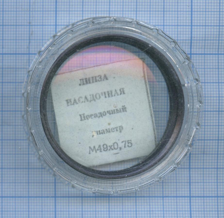 Линза насадочная (49×0,75) (СССР)