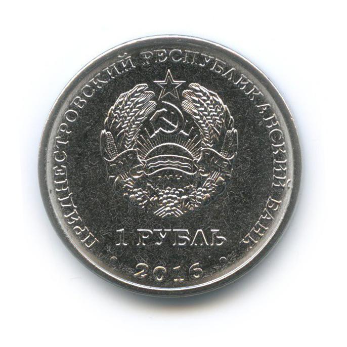 1 рубль - Знаки Зодиака - Близнецы (Приднестровье) 2016 года