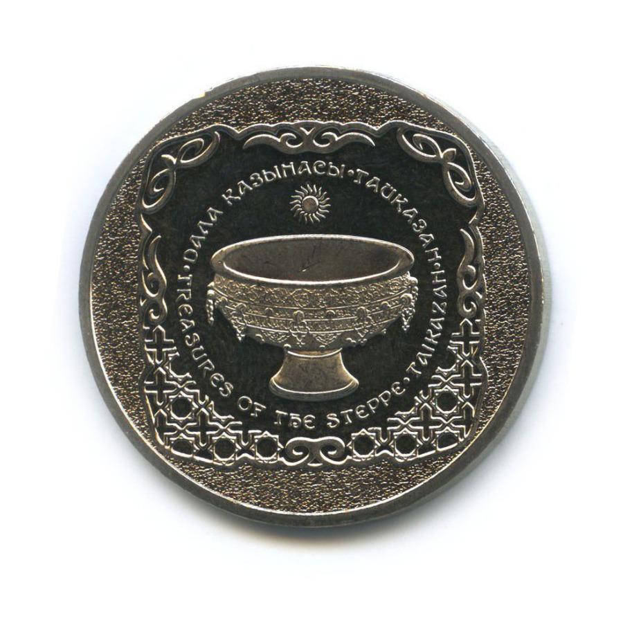 50 тенге - Священный казан Тайказан 2014 года (Казахстан)