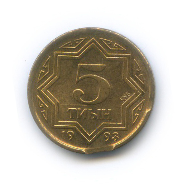 5 тиын (брак - два выкуса) 1993 года (Казахстан)