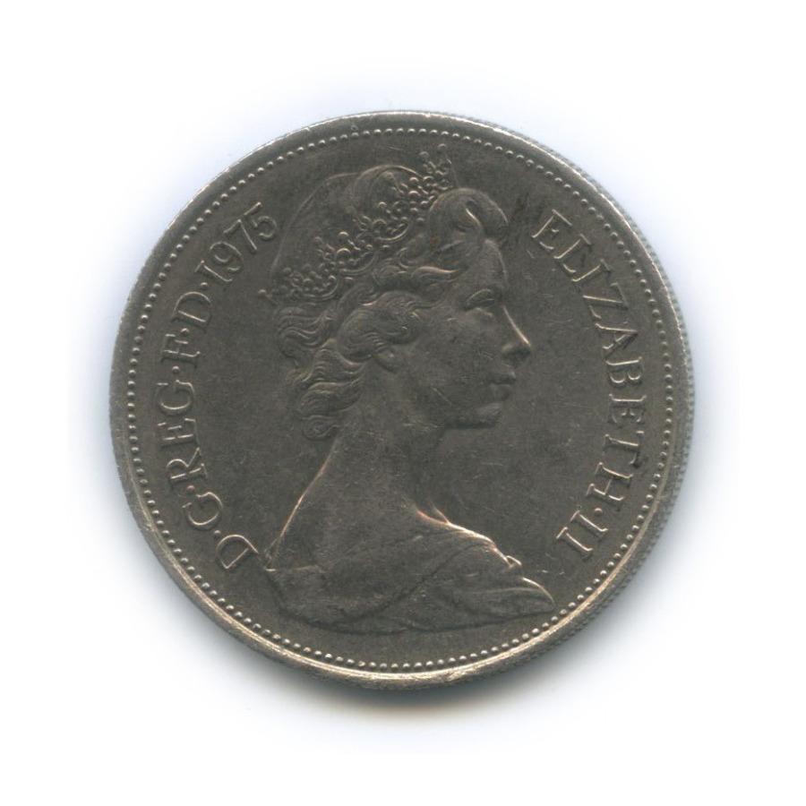10 новых пенсов 1975 года (Великобритания)