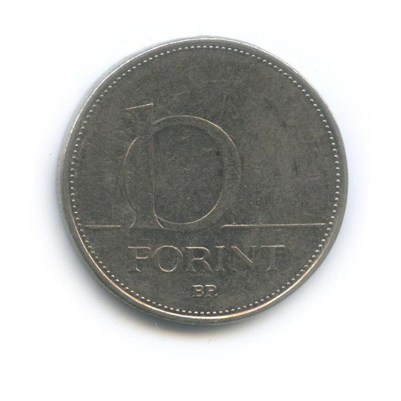 10 форинтов 1993 года (Венгрия)