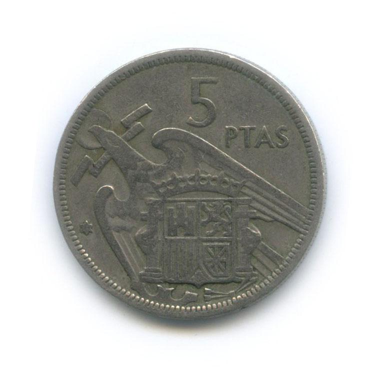 5 песет 1957 года 68 (Испания)
