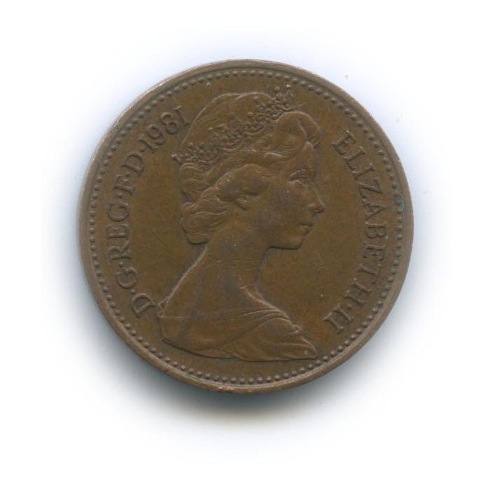 1 новый пенни 1981 года (Великобритания)