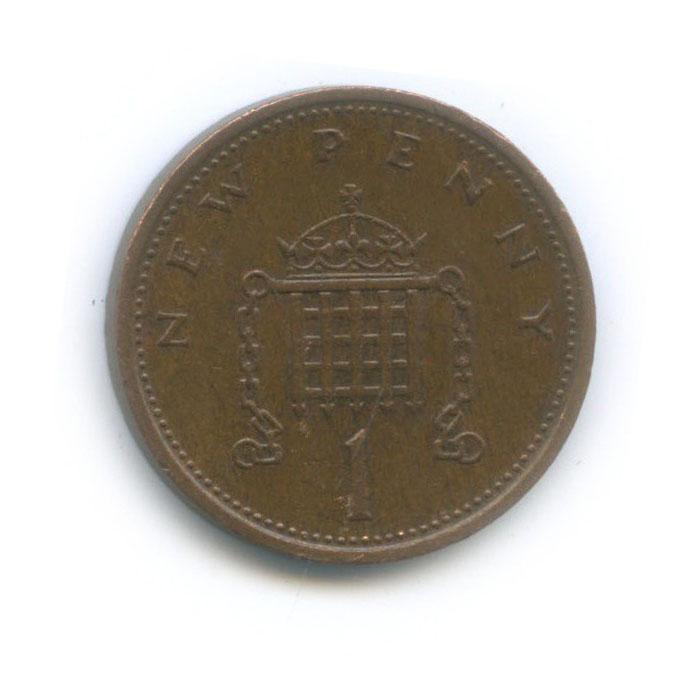 1 новый пенни 1976 года (Великобритания)