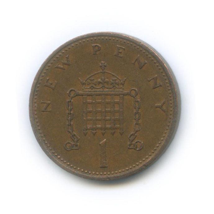1 новый пенни 1971 года (Великобритания)