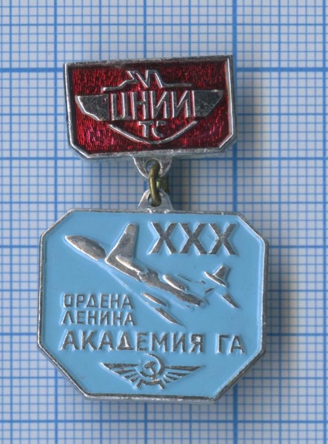 Знак «30 лет Ордена Ленина академии ГА» (СССР)