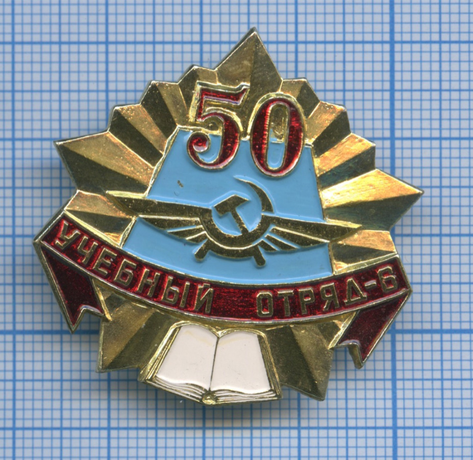 Знак «Учебный отряд-6» (СССР)