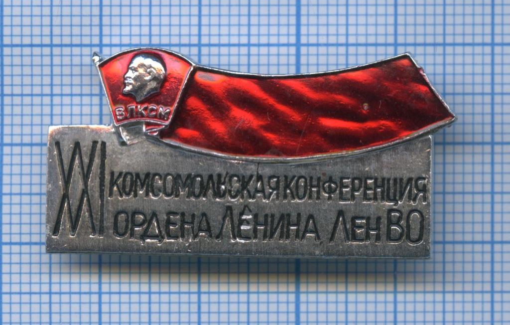 Знак «XXI Комсомольская конференция ордена Ленина «ЛенВО» 1982 года (СССР)