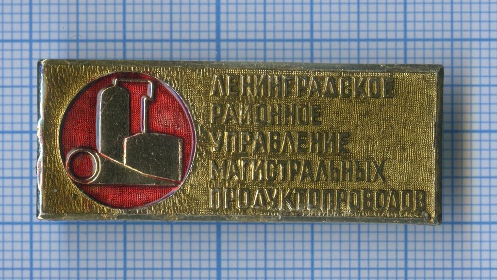 Знак «Ленинградское районное управление магистральных продуктопроводов» (СССР)
