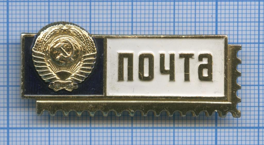 Значок «Почта СССР» (СССР)