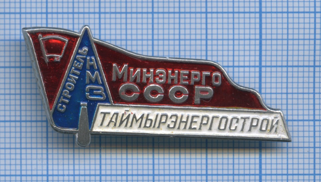 Знак «Минэнерго СССР» (СССР)